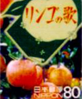 Japanese postal stamp showing apples